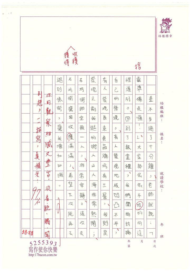 108W3207李昀晅 (3).jpg