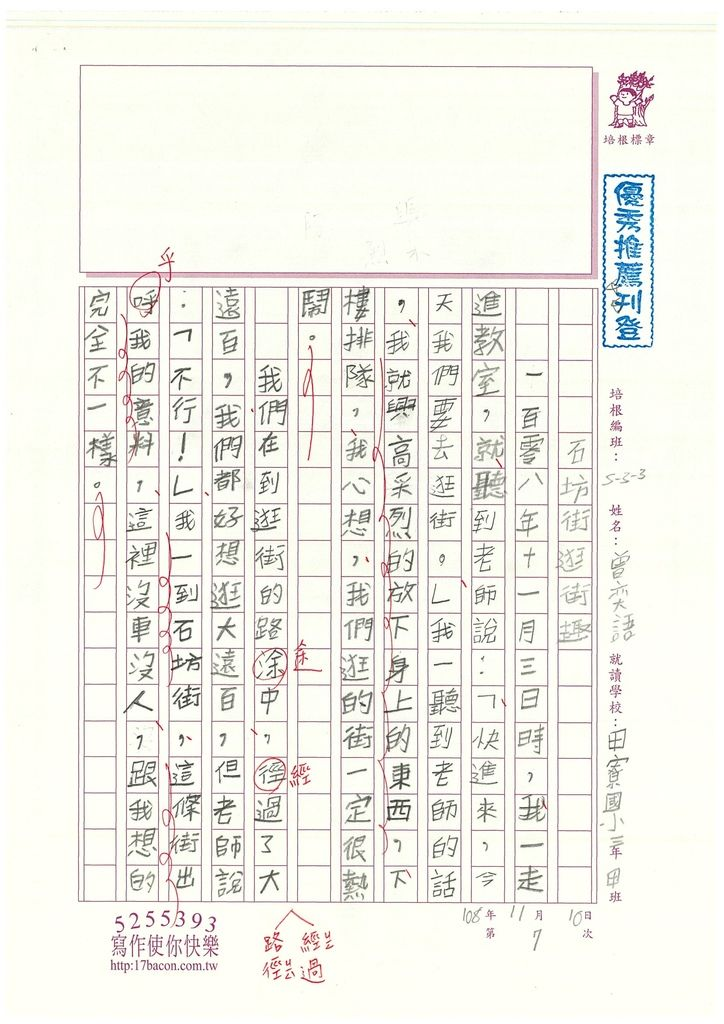 108W3207曾奕語 (1).jpg