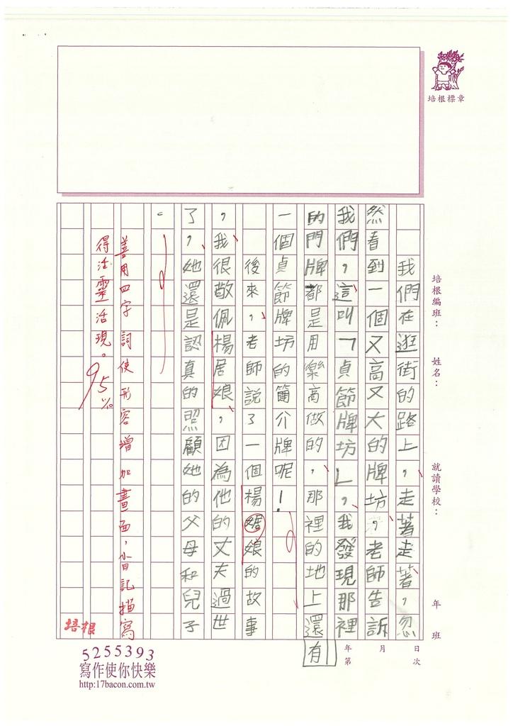 108W3207曾奕語 (2).jpg