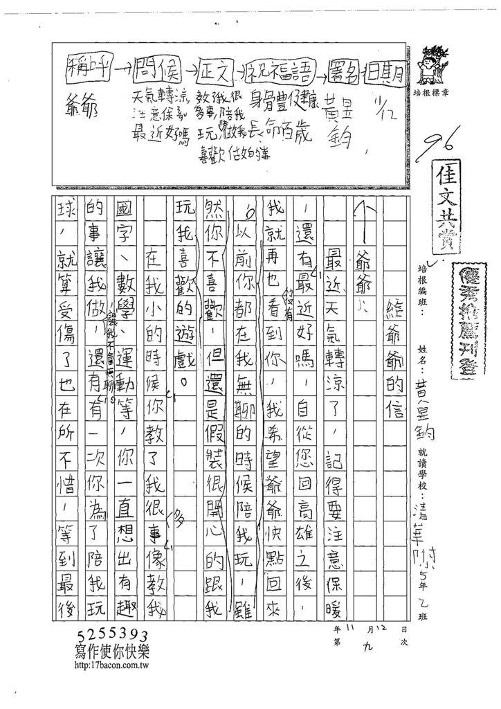 108W5209黃昱鈞 (1).jpg