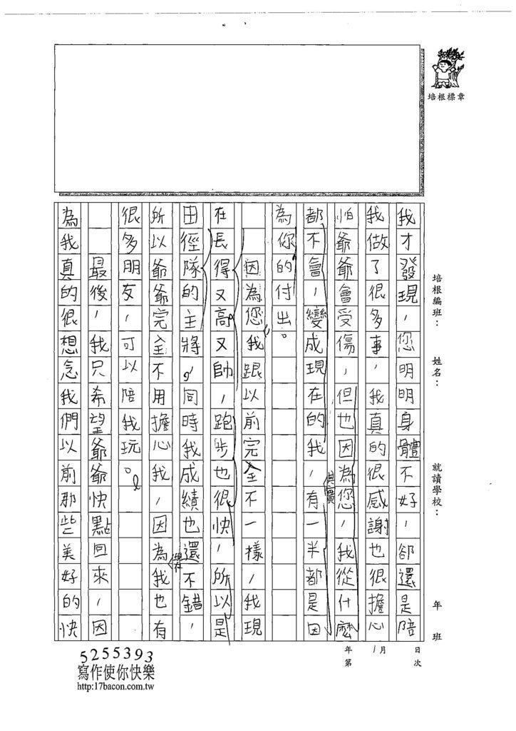 108W5209黃昱鈞 (2).jpg