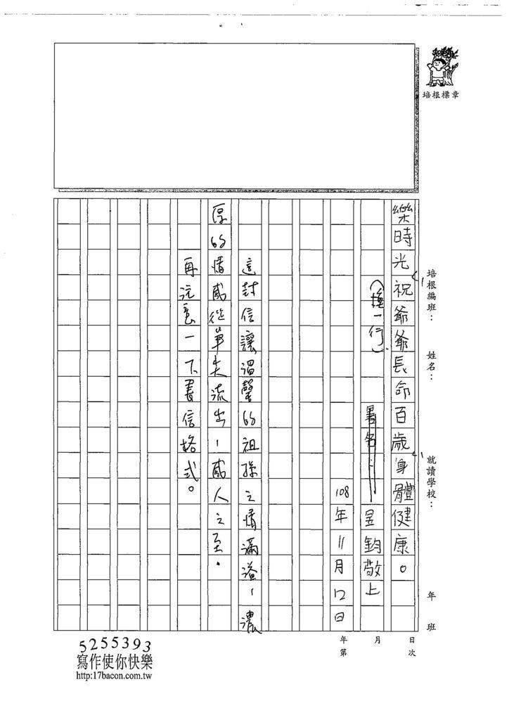 108W5209黃昱鈞 (3).jpg