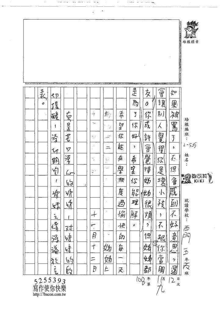 108W5209鄭可其 (3).jpg