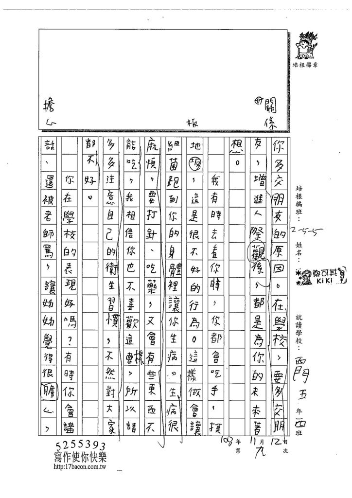 108W5209鄭可其 (2).jpg