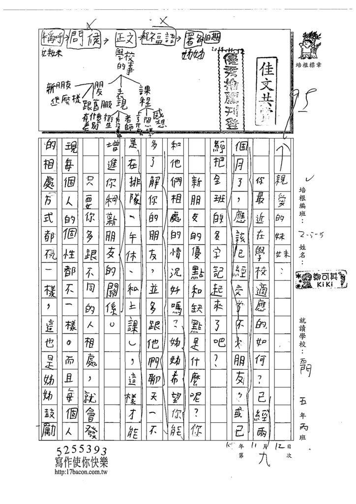 108W5209鄭可其 (1).jpg