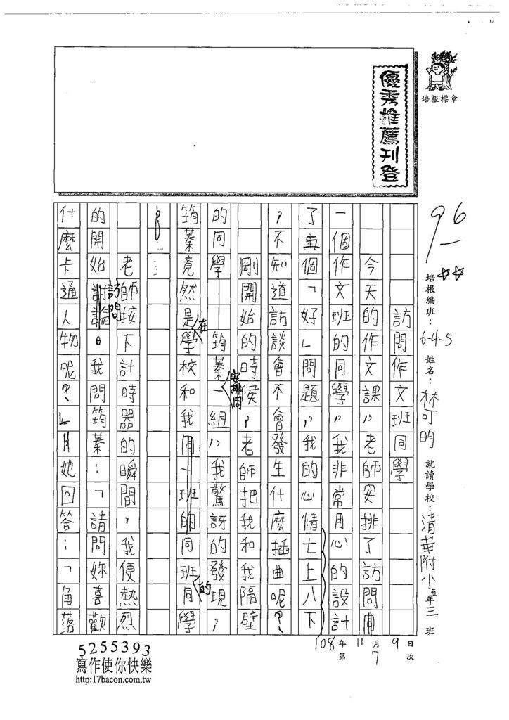 108W5207林可昀 (1).jpg
