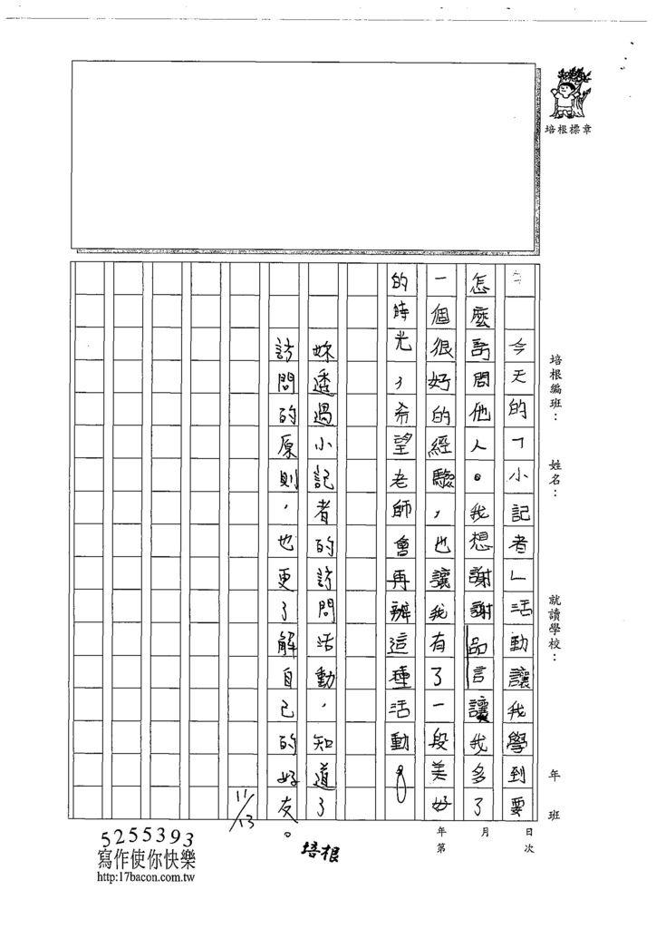 108W5207邱詩芸 (3).jpg