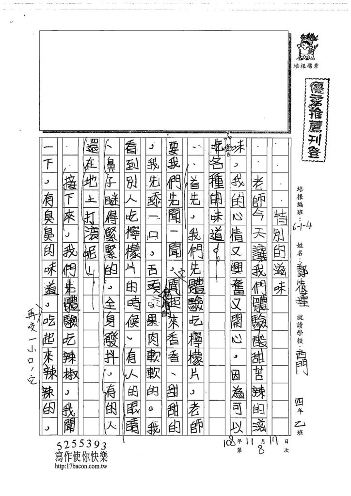 108W4208鄭筱瑾 (1).jpg
