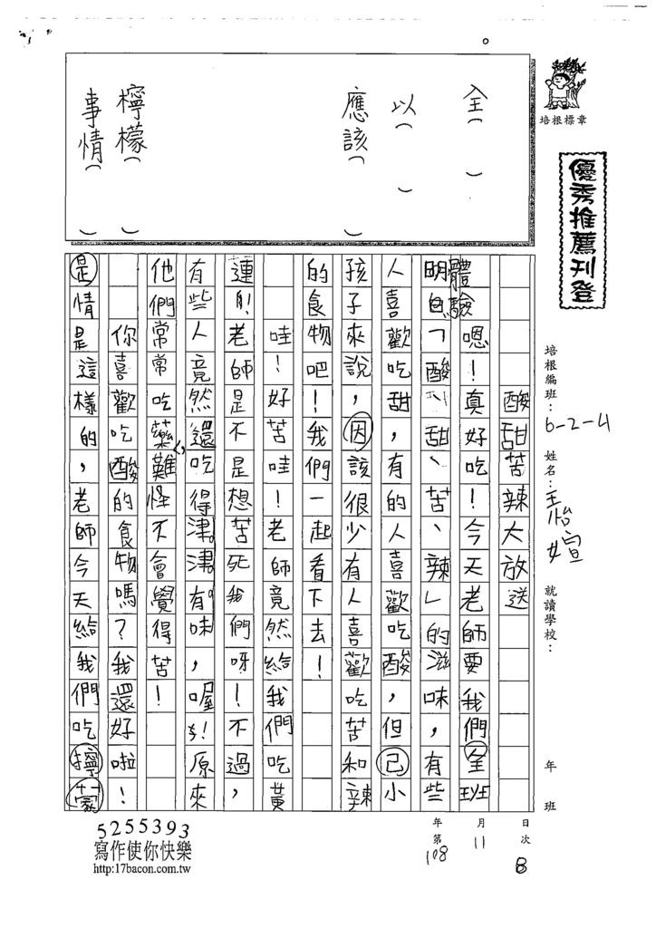 108W4208王怡媗 (1).jpg
