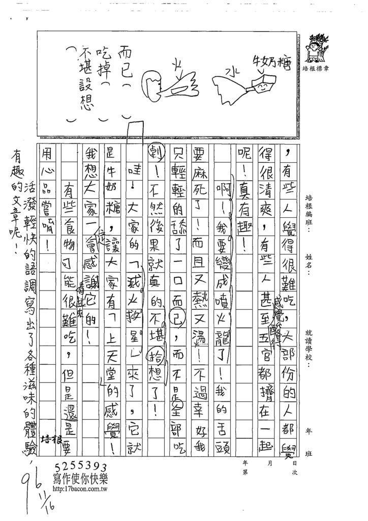 108W4208王怡媗 (2).jpg