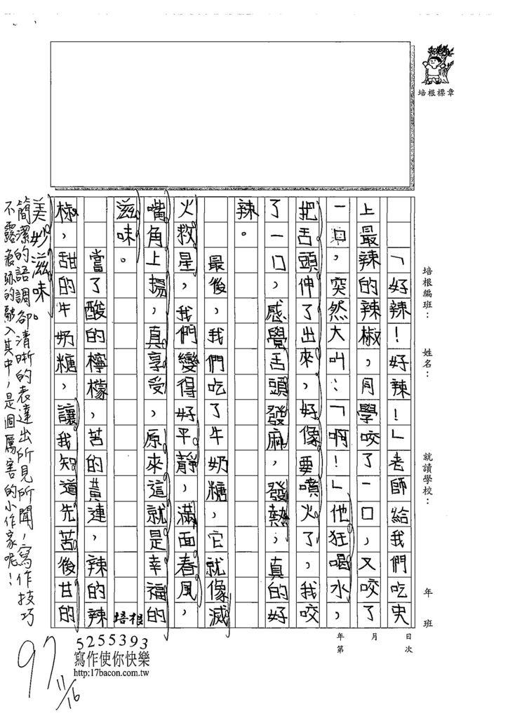 108W4208莊采璇 (2).jpg