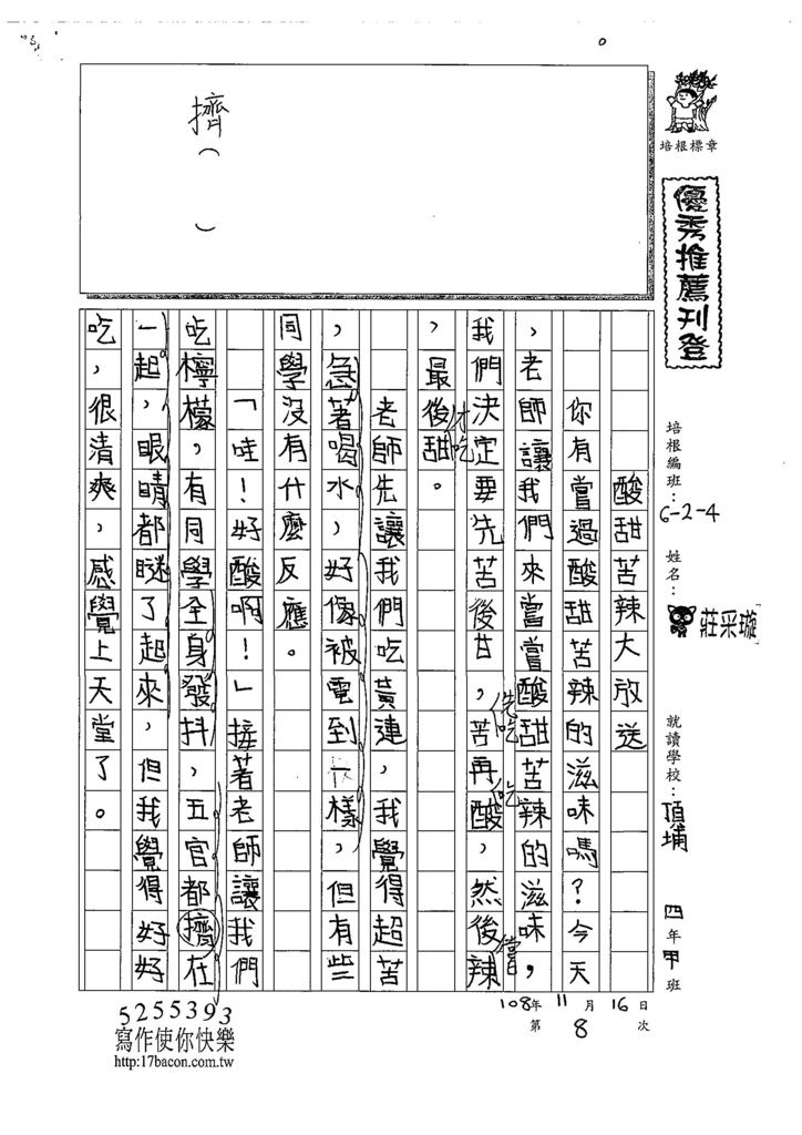 108W4208莊采璇 (1).jpg