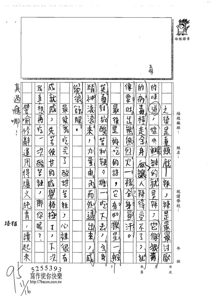 108W4208楊侑哲 (2).jpg