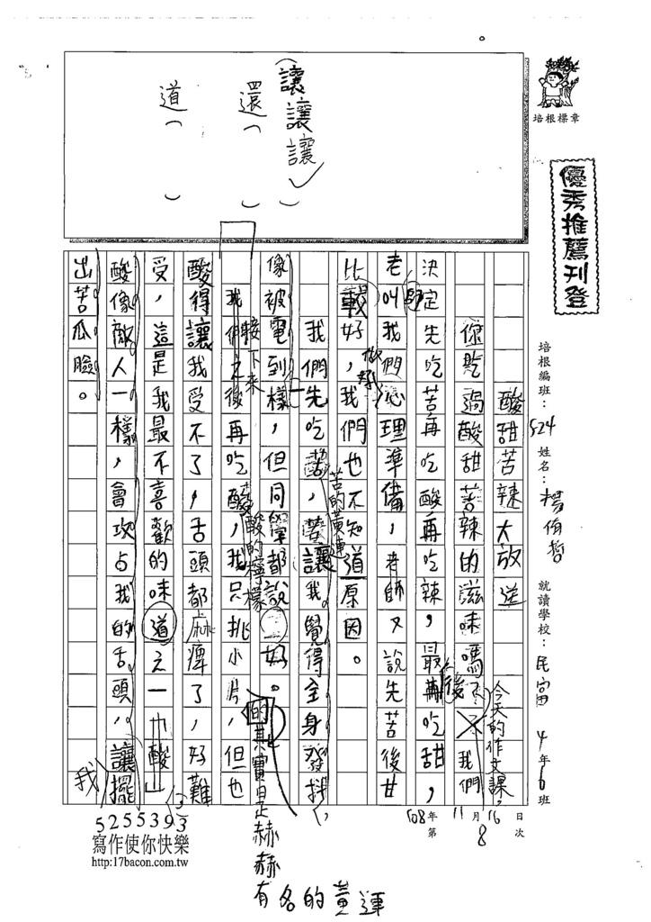 108W4208楊侑哲 (1).jpg