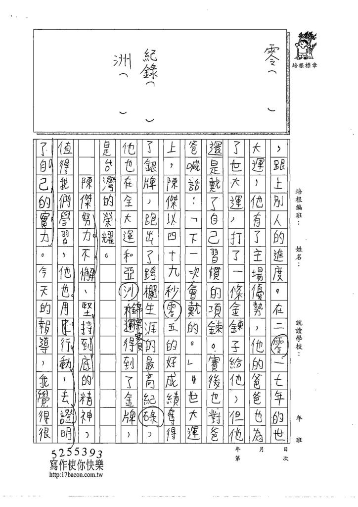 108W5208林可昀 (3).jpg