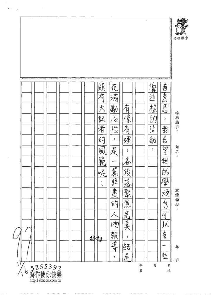 108W5208林可昀 (4).jpg
