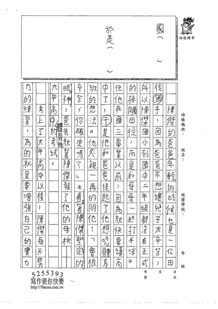108W5208林可昀 (2).jpg