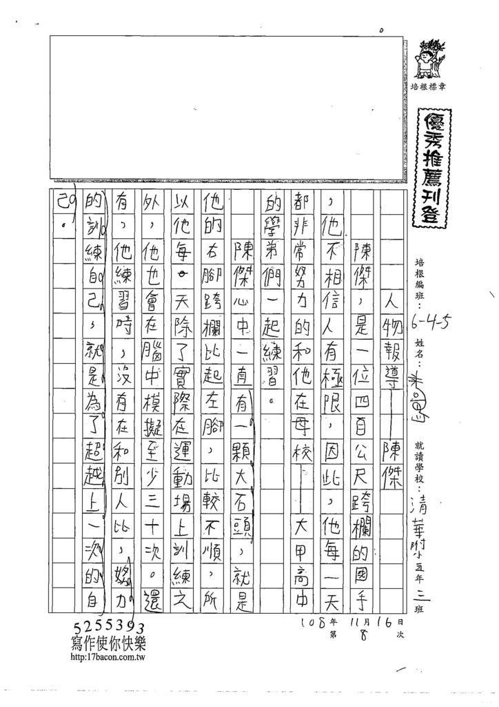 108W5208林可昀 (1).jpg