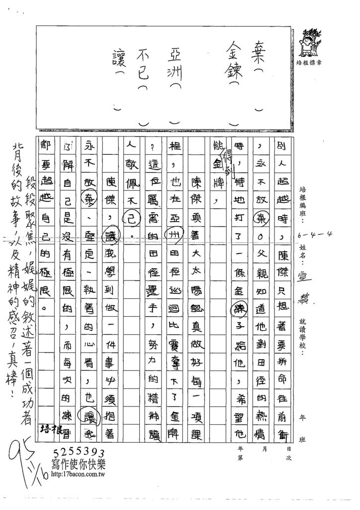 108W5208劉宣慧 (2).jpg