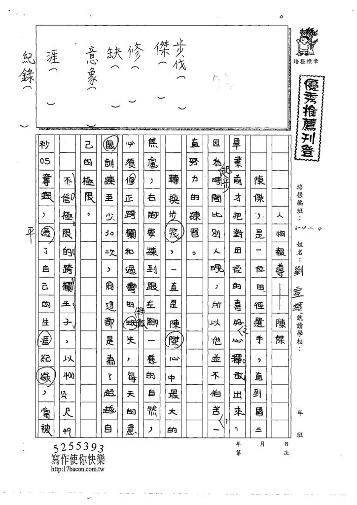 108W5208劉宣慧 (1).jpg