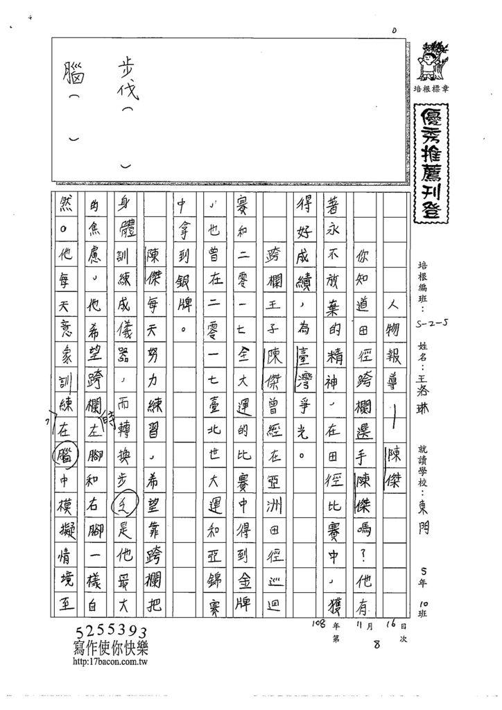 108W5208王洛琳 (1).jpg