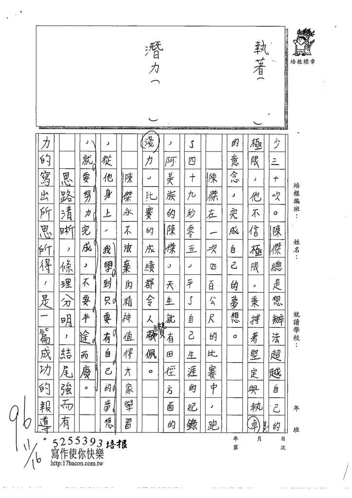 108W5208王洛琳 (2).jpg