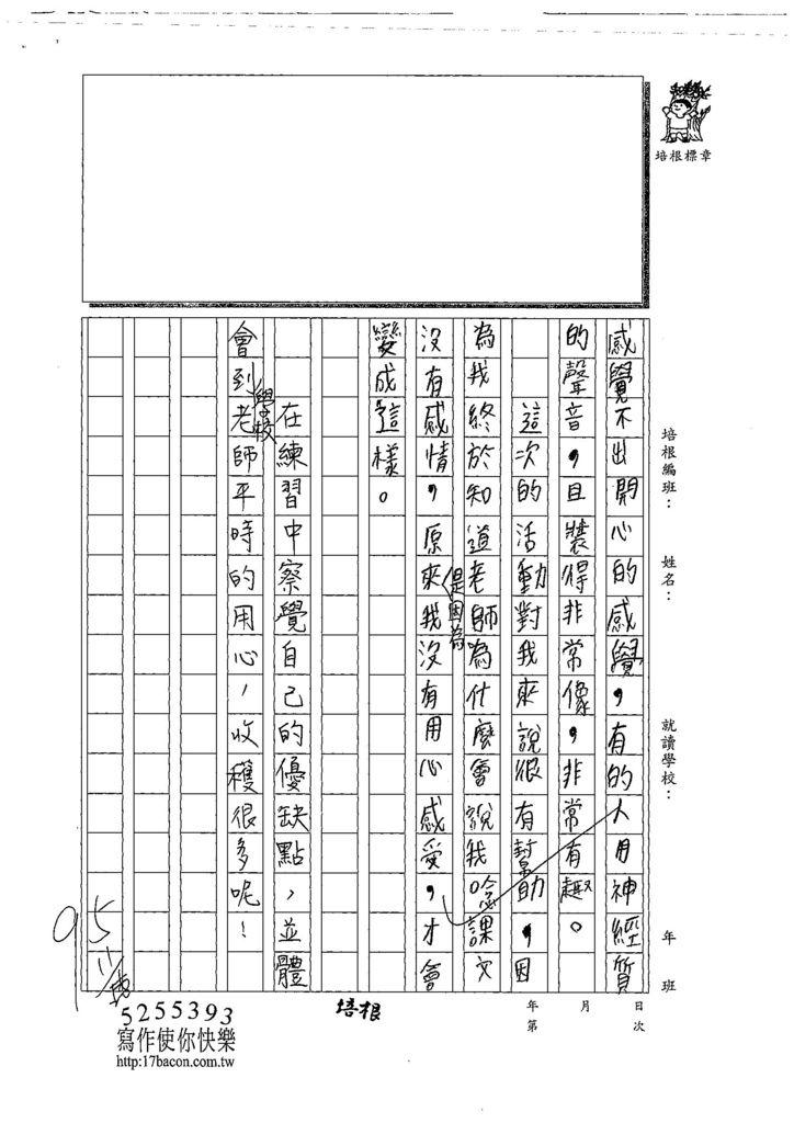 108W4210曾怡璇 (2).jpg