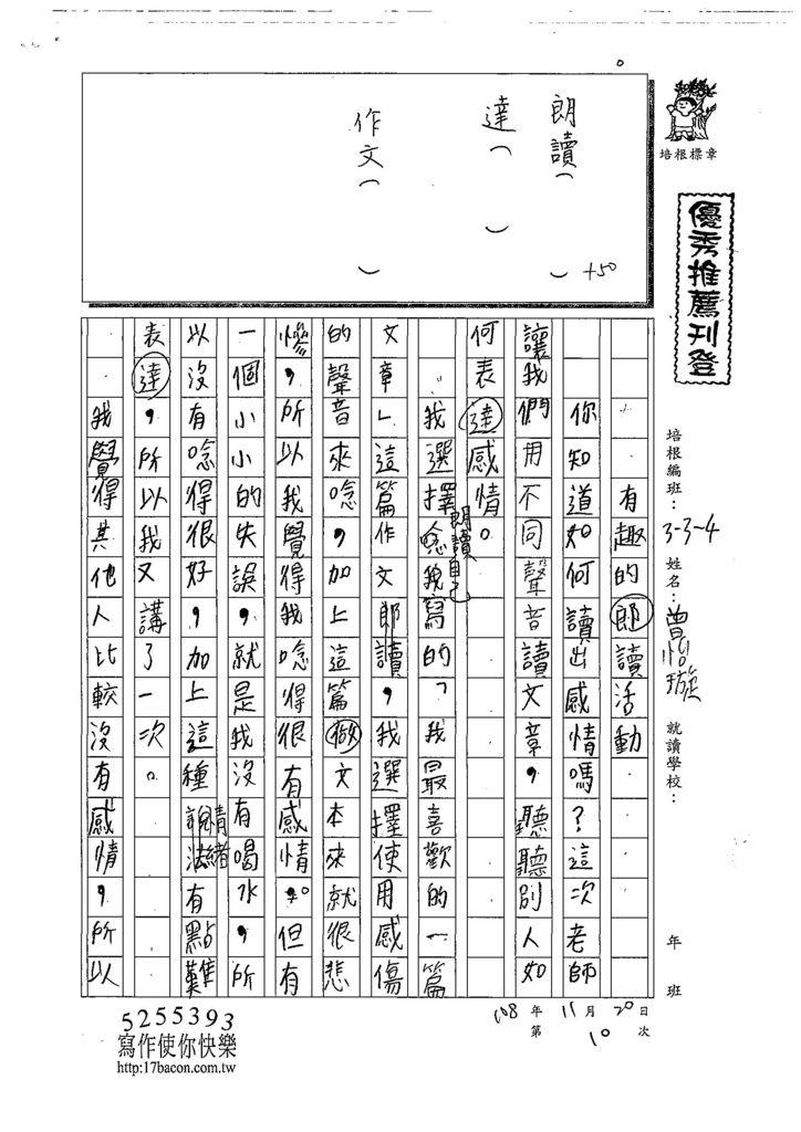 108W4210曾怡璇 (1).jpg