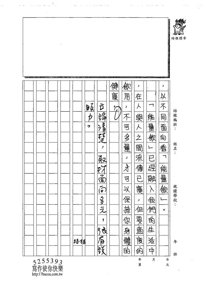108WE205張哲與 (3).tif