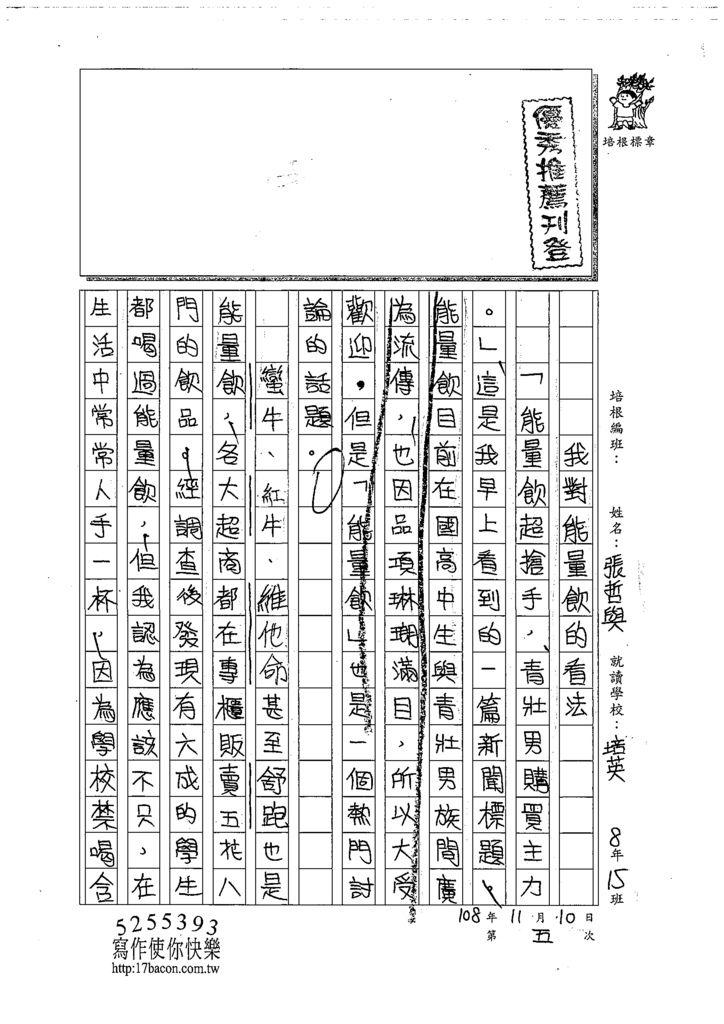 108WE205張哲與 (1).tif