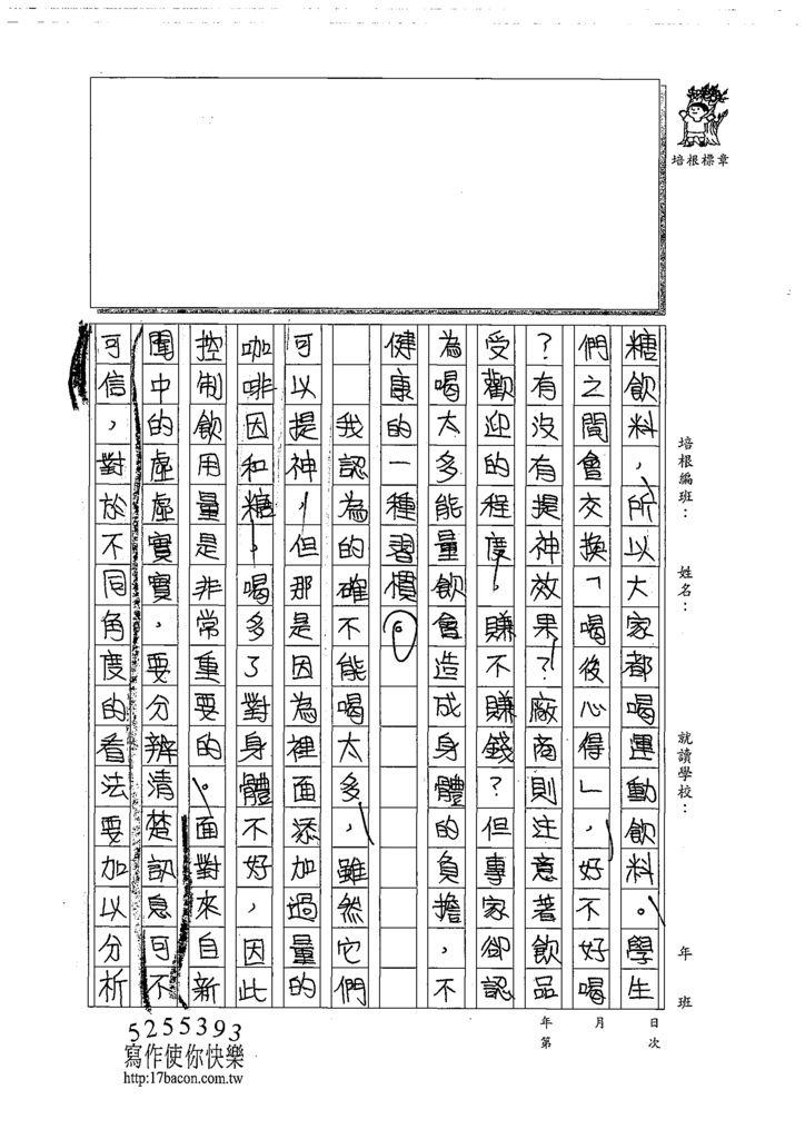 108WE205張哲與 (2).tif