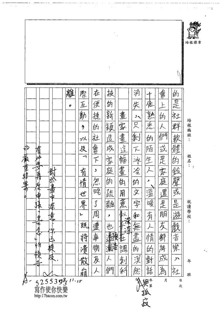 108WH206蔡典伯 (3).tif