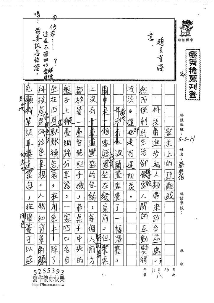 108WH206蔡典伯 (1).tif