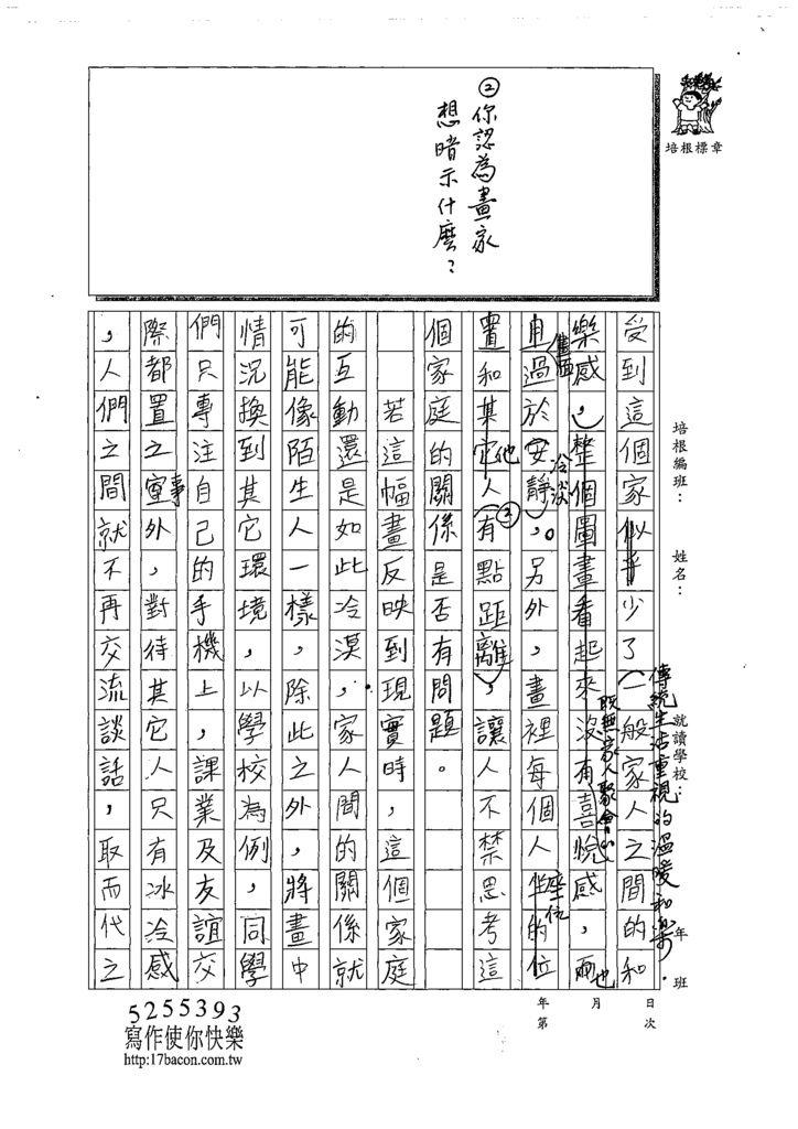 108WH206蔡典伯 (2).tif