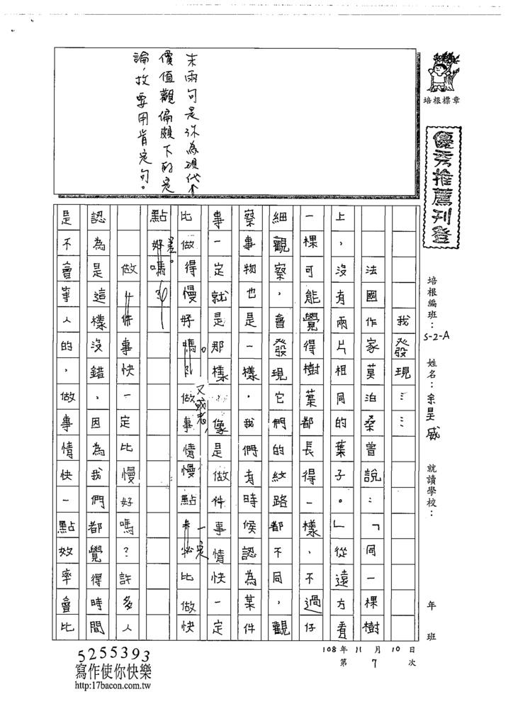 108WA207余昊威 (1).tif
