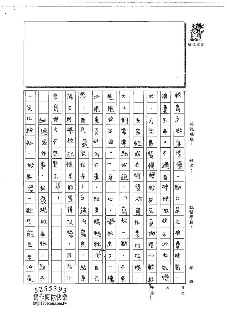 108WA207余昊威 (2).tif