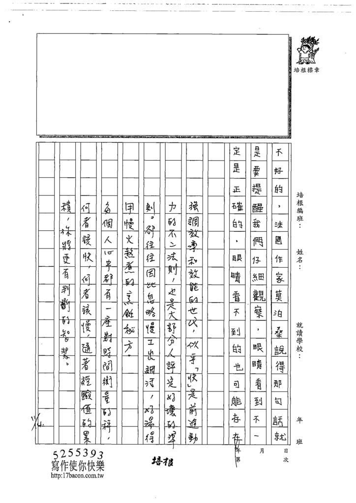 108WA207余昊威 (3).tif