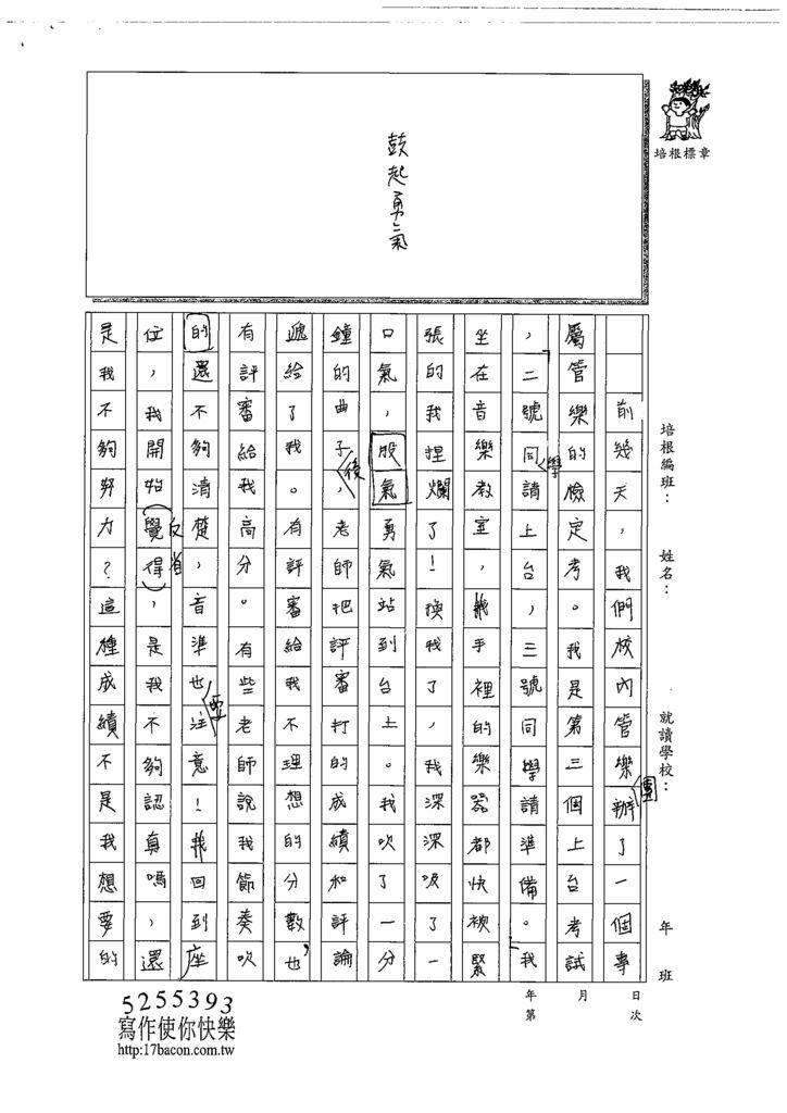 108WA207林莉菁 (2).tif