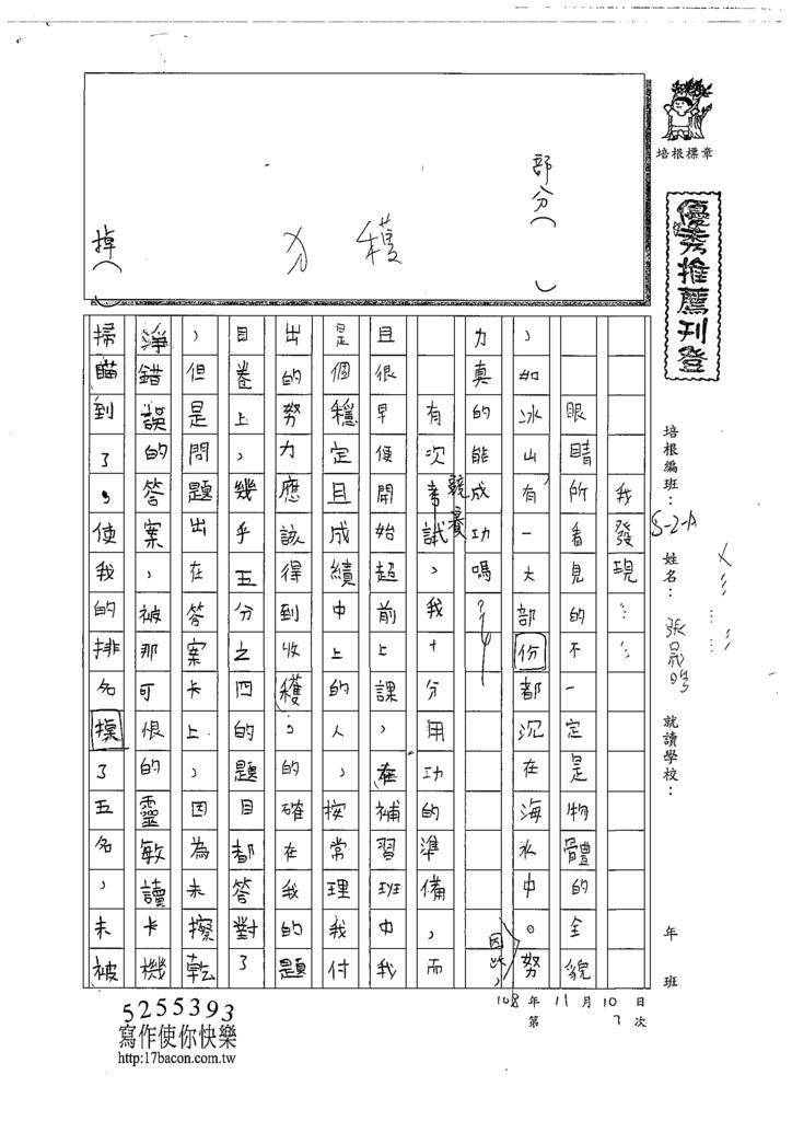 108WA207張晟晧 (1).tif