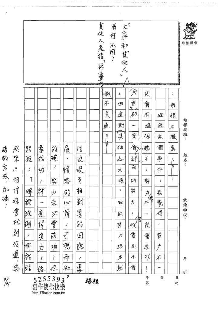 108WA207林莉菁 (3).tif