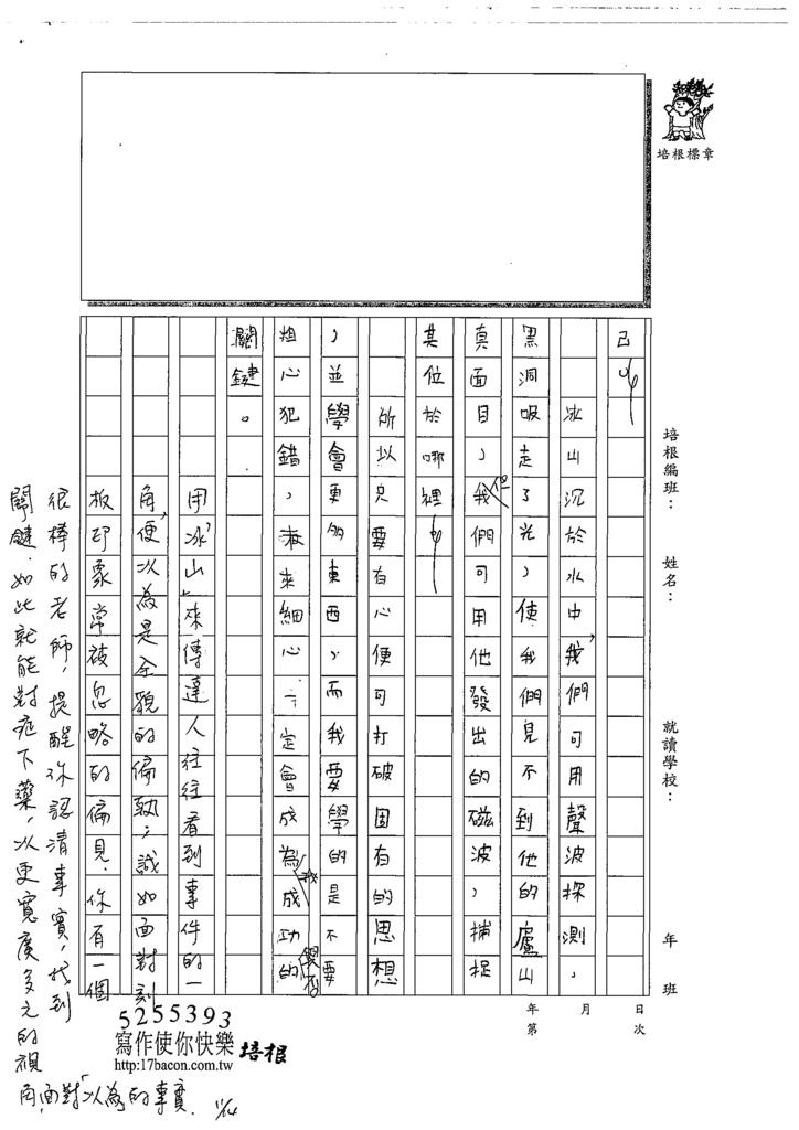 108WA207張晟晧 (3).tif