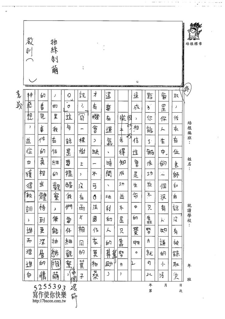 108WA207張晟晧 (2).tif