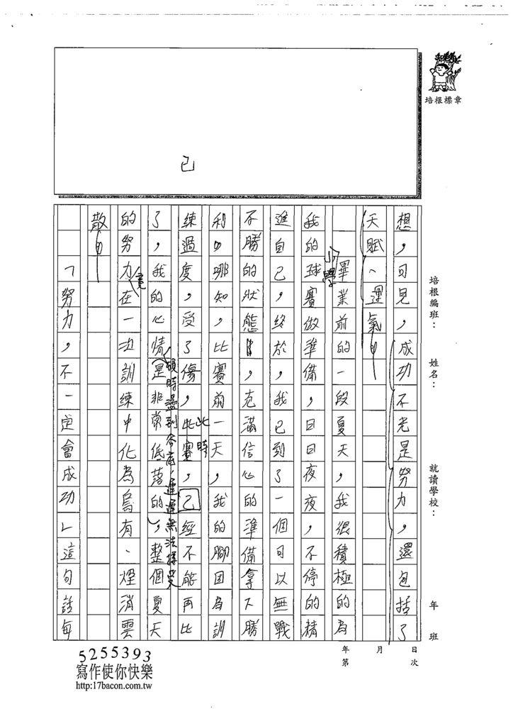 108WA207徐禎均 (2).tif