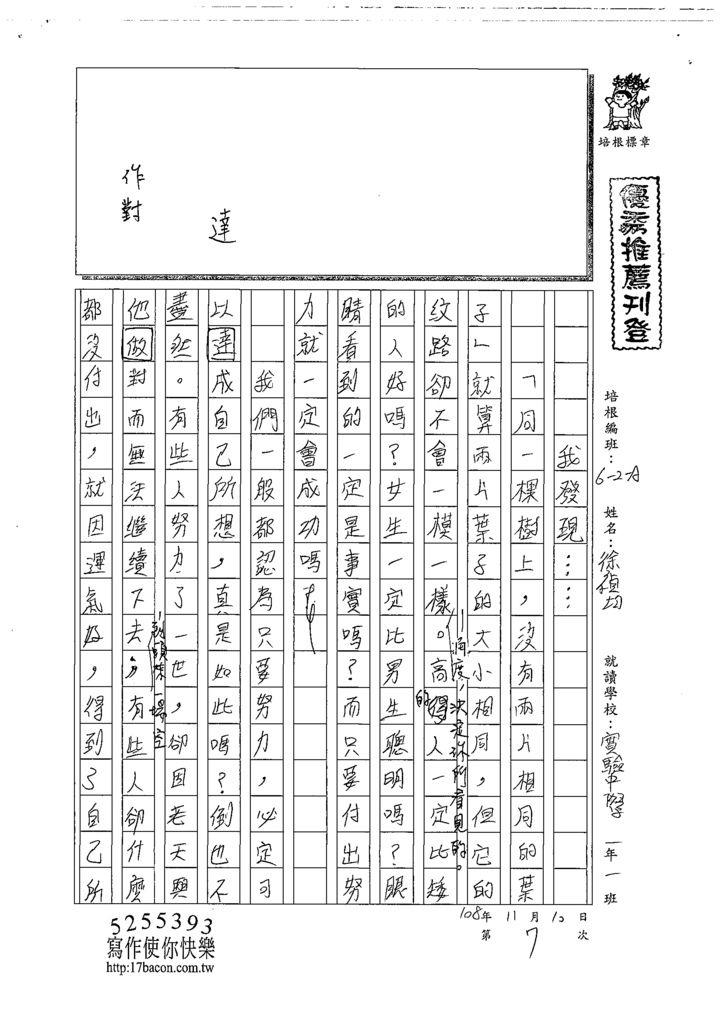 108WA207徐禎均 (1).tif