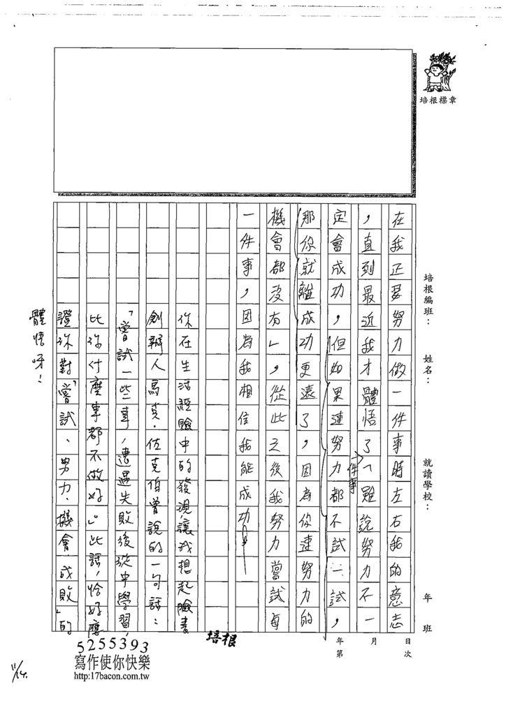 108WA207徐禎均 (3).tif