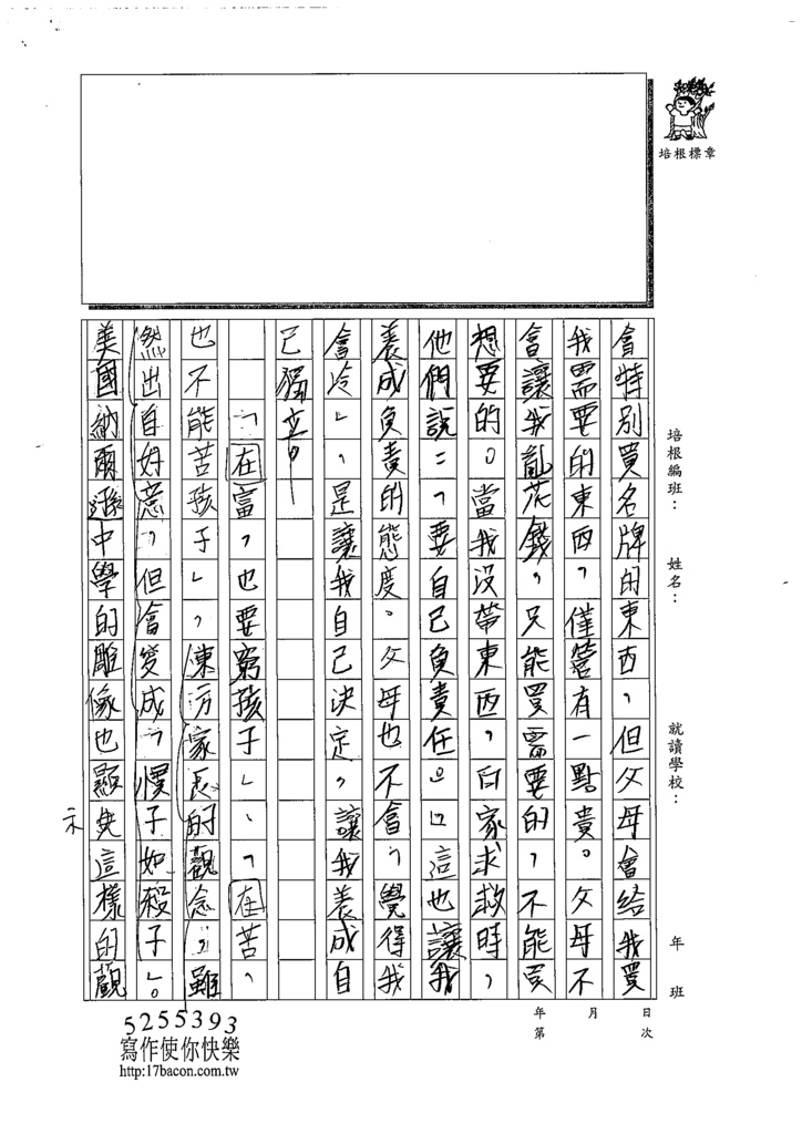 108WG206蔡承達 (3).tif