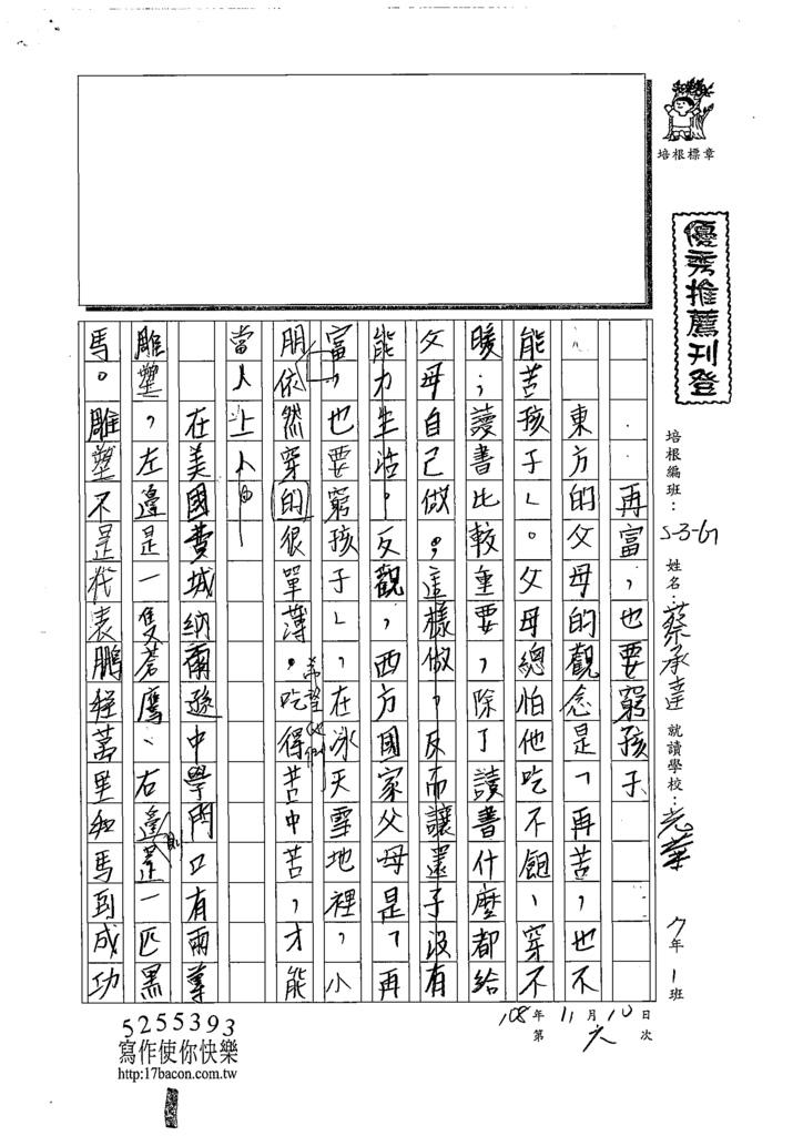 108WG206蔡承達 (1).tif