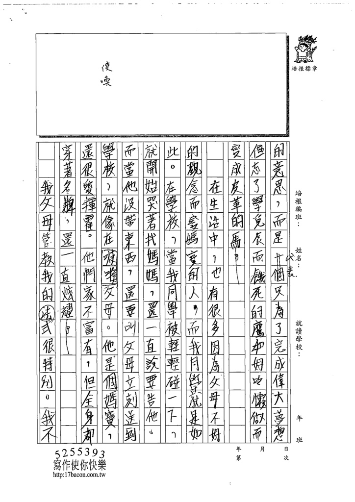 108WG206蔡承達 (2).tif