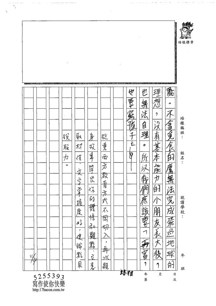 108WG206蔡承達 (4).tif