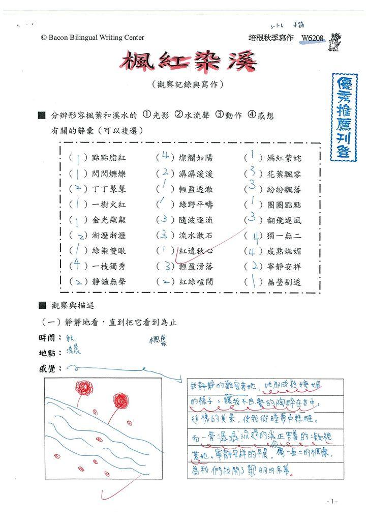 108W6208林子筠 (1).jpg
